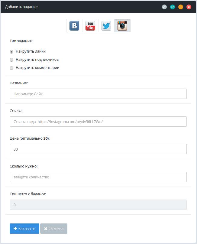 Накрутка лайков и подписчиков в инстаграм онлайн