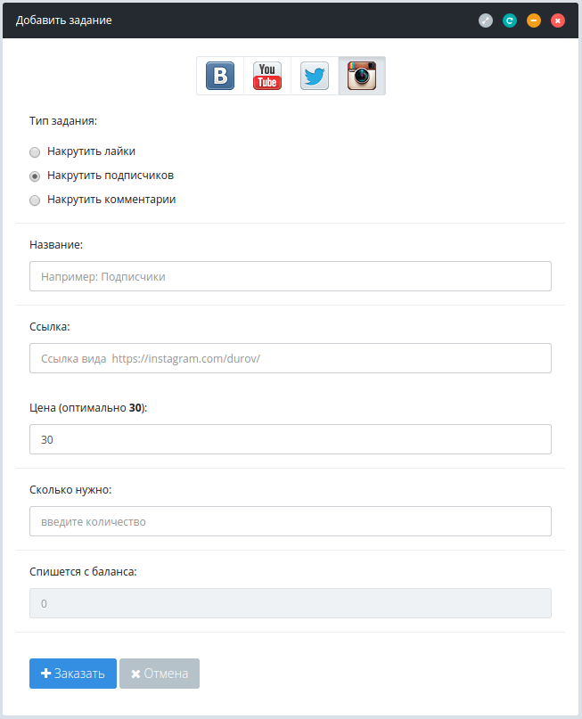 накрутка подписчиков в инстаграме онлайн