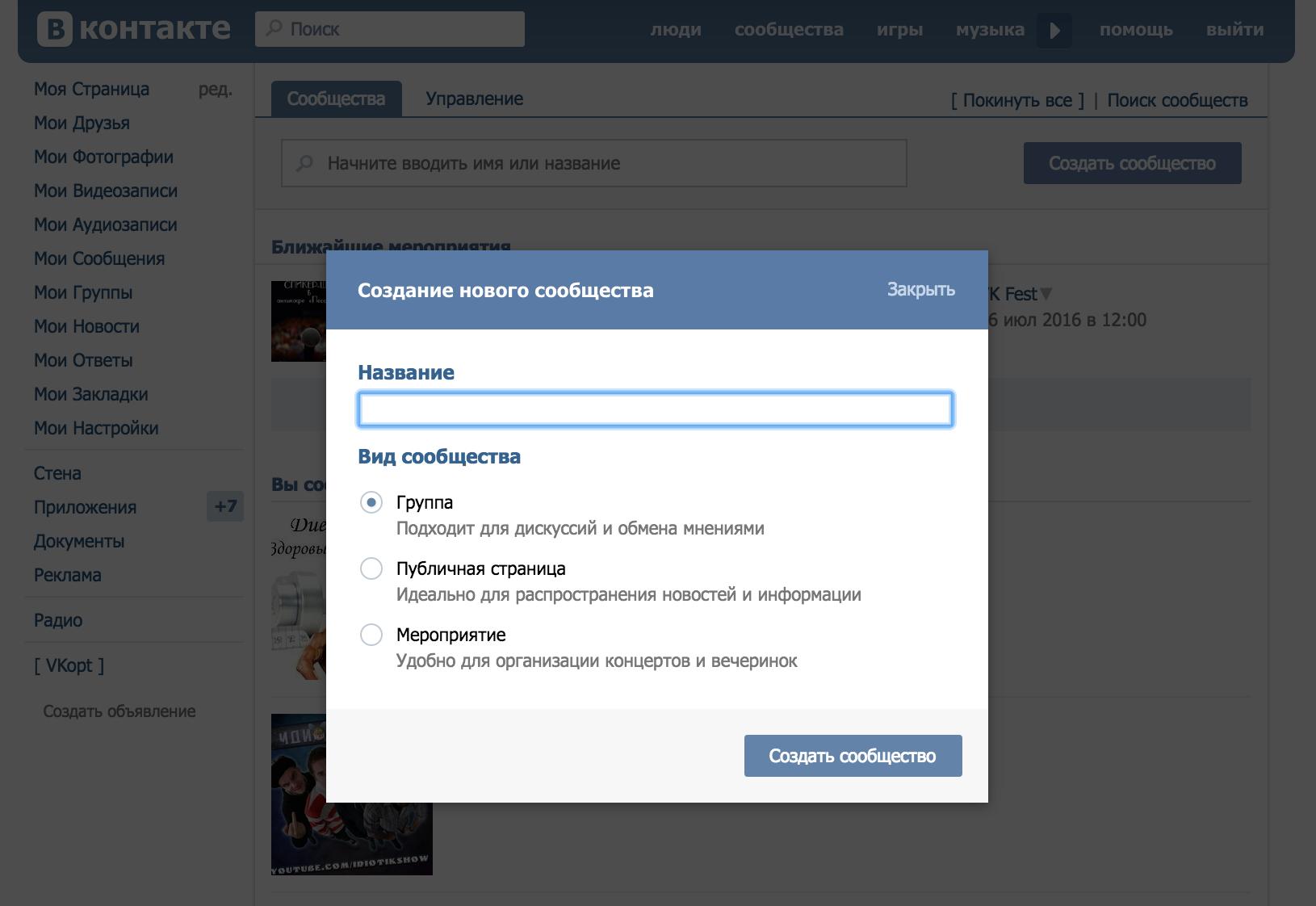 """Как """"В Контакте """" закрыть группу: лёгкий и быстрый способ 82"""