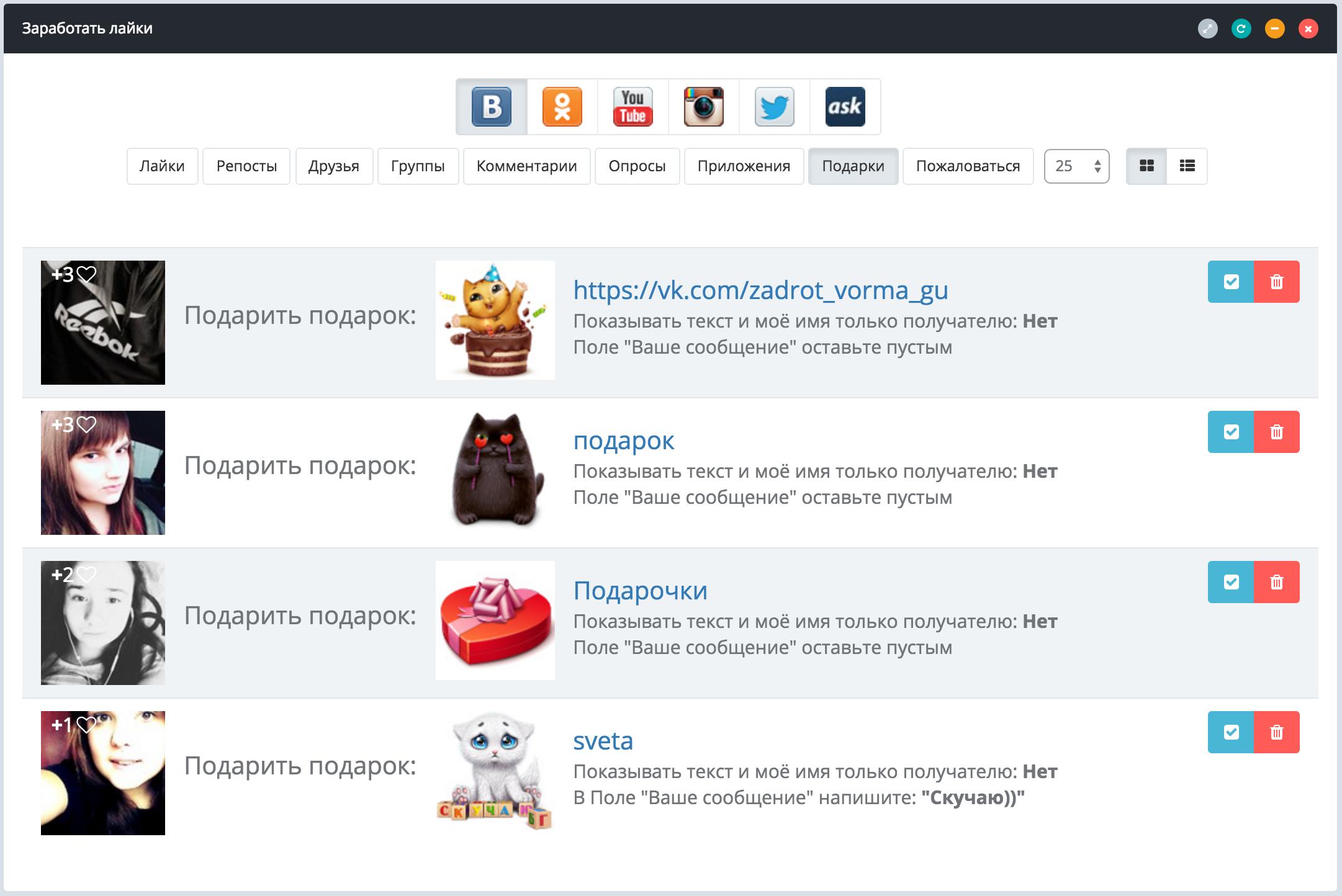Скачать программу бесплатные подарки вконтакте 2017